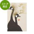 【限定】ポストカード 箔 年賀 冠鶴柄(91803328)