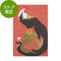 【限定】ポストカード 箔 年賀 尾長鶏柄(91803329)