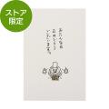 【限定】ポストカード 箔  バースデー オジサン柄C(91803335)