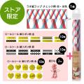 【限定】うす紙ラップ 2017 Dセット(91803369)