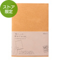 【限定】MDノートカバー<A5>紙 茶(91803378)