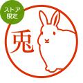 ★代引き・後払い不可★【限定】オーダーネーム印 ウサギ柄(91803403)/東-5312