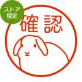 ★代引き・後払い不可★【限定】オーダーネーム印 ウサギ たれ耳柄(91803404)/東-5313