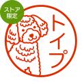 ★代引き・後払い不可★【限定】オーダーネーム印 トイプードル柄(91803412)/東-5317