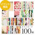 【限定】紙10th「季ごと」 はがき箱+ポストカード100枚セット 桜柄(A-91209435)