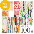 【限定】紙10th「季ごと」 はがき箱+ポストカード100枚セット 菊柄(B-91209435)