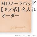 ★代引き・後払い不可★ MDノートバッグ ヌメ革 【名入れオーダー】(B-99072001)