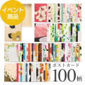 【限定】紙10th「季ごと」 はがき箱+ポストカード100枚セット 椿柄(C-91209435)