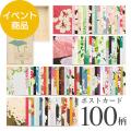 【限定】紙10th「季ごと」 はがき箱+ポストカード100枚セット 蓮柄(D-91209435)
