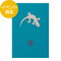 【限定】紙10th「季ごと」 ポストカード ヤモリ柄(H-91209434)