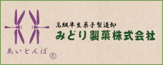 みどり製菓株式会社