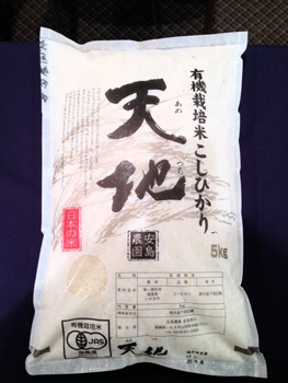 【送料無料】28年 有機栽培米こしひかり 安島農園「天地」 白米5キロ(直送品・同梱不可)