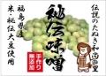 秘伝 味噌 大豆
