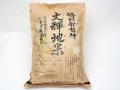 【送料無料】28年 大輝地米 (福島県 特別栽培米) 白米5キロ