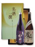 滋賀の酒米燗酒セット1.8L.jpg