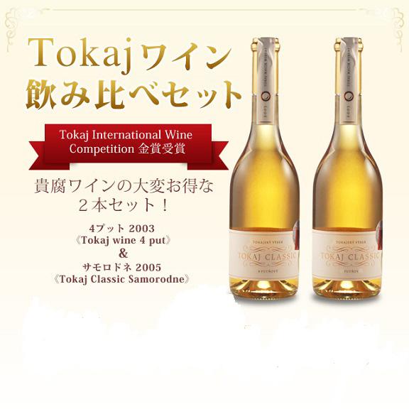 【貴腐ワイン】スロバキア産トカイワイン飲み比べセット/サモロドネ&4プット