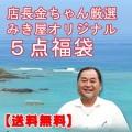 店長おすすめ!沖縄みき屋オリジナル5点セット