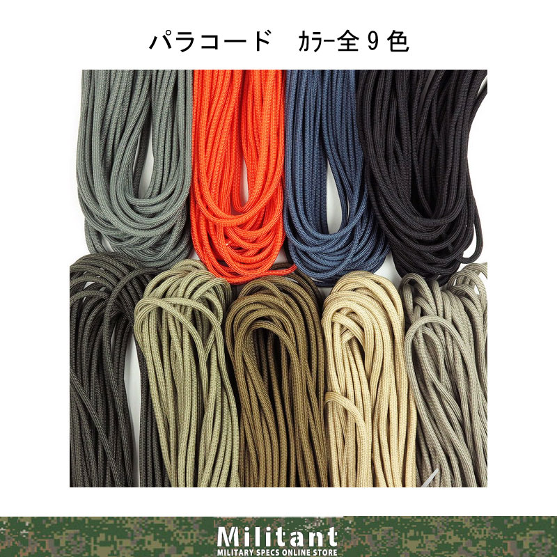 550 Paracord Type III 550 Cord 各色(15m)