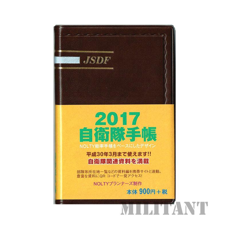 自衛隊手帳 2017