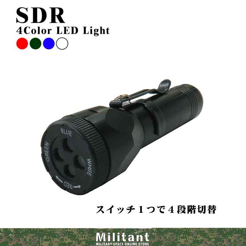 SDR 4Color LEDライト
