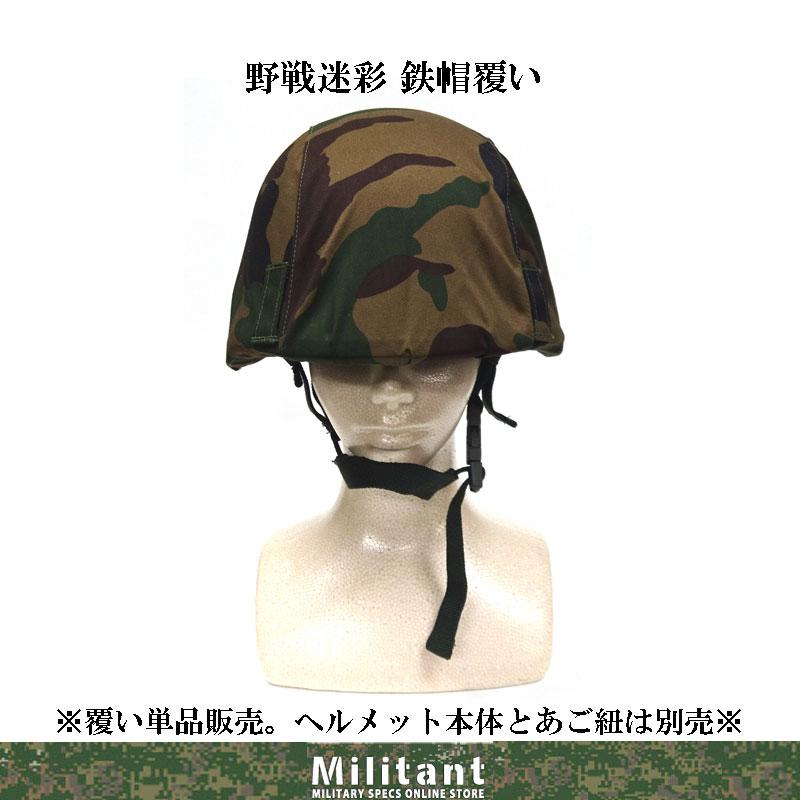 鉄帽覆い 航空夜戦迷彩 中号用
