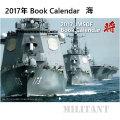 海上自衛隊カレンダー JMSDF 2017年
