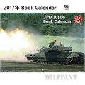 陸上自衛隊カレンダー JGSDF 2017年