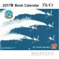 Blue Impulse ブルーインパルスカレンダー2017年