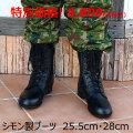 サイズ限定 在庫一掃セール シモン製 半長靴