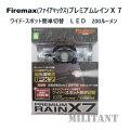 Firemax(ファイアマックス)プレミアムレインX7 ヘッドライト