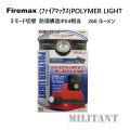 Firemax POLYMER LIGHT ポリマーライト 充電式ヘッドライト