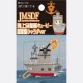 海上自衛隊QP 護衛艦ひゅうが(ブリスターパック)