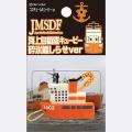 海上自衛隊QP 砕氷船しらせ(ブリスターパック)
