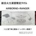 在庫整理セール 2016年 総合火力演習タオル(朱子織)AIRBORNExRANGER