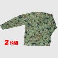 ジェットファイン 長袖迷彩T−シャツ(二枚組)