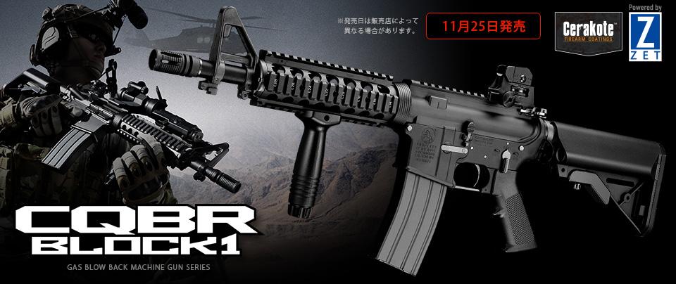 東京マルイ CQBR ブロック1
