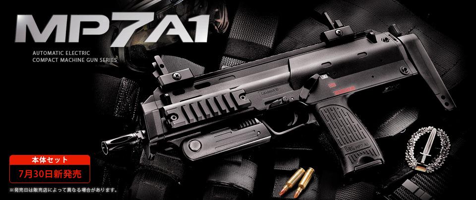 MP7A1(本体セット)