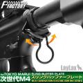 ライラクス F.FACTORY 次世代M4 スリングバッファープレート