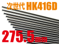 ライラクス PROMETHEUS EGバレル 275.5mm HK416D [エアガン/エアーガン]
