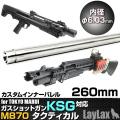 カスタムインナーバレル 260mm