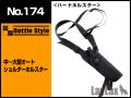 ライラクス Battle Style 中〜大型ショルダーホルスター
