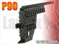 ライラクス P90 ストライクレイルシステム