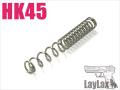 ライラクス HK45 テフロンハンマースプリング