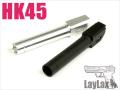 マルイ HK45 メタルアウターバレル スタンダードtype
