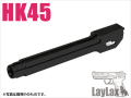 ライラクス HK45 メタルアウターバレル SAS type