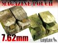 ライラクス 7.62mm用マガジンポーチ ダブル