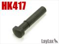 ライラクス HK417 ハードフレームロックピン