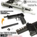 東京マルイ M92F用 コンペンセイターアウター
