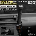 M4メタルフレーム専用 フレームロックピン(フロント)