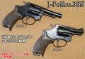 ハートフォード J-Police.38S